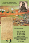 Историко-правовые факторы эволюции Древнерусского государства (IX–XV вв.)