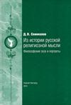 Из истории русской религиозной мысли