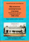 Щелковское коммерческое училище Министерства торговли и промышленности. 1909–1918