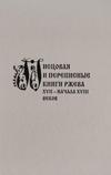 Писцовая и переписные книги Ржева XVII – начала XVIII веков
