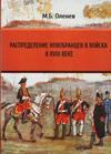 Распределение новобранцев в войска в XVIII веке