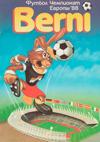 Berni. Футбол. Чемпионат Европы '88