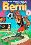 Berni. Футбол. Всё о чемпионате Европы '88