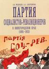 Партия социалистов-революционеров в Нижегородском крае (1895–1923)