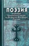 Поэзия народов Крайнего Севера и Дальнего Востока России