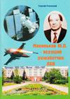 Мякиньков Юрий Павлович – ведущий разработчик ЛБВ