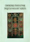 Современные этнокультурные процессы в махаллях Ташкента