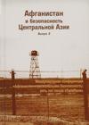 Афганистан и безопасность Центральной Азии