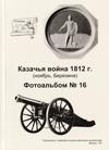 Казачья война 1812 г. (Ноябрь, Березина)