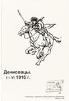 Денисовцы. I–VI 1916 г.