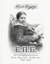 Е. П. Б. Краткое жизнеописание Елены Петровны Блаватской (1831–1891)