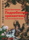 Поднебесная хризантема: 30 веков китайской поэзии