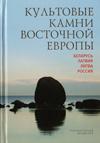 Культовые камни Восточной Европы