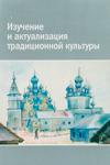 Изучение и актуализация традиционной культуры