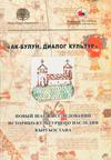 «Ак-Булун. Диалог культур» – новый шаг в исследовании историко-культурного наследия Кыргызстана