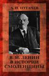 В.И. Ленин в истории Смоленщины