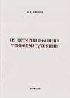 Из истории полиции Тверской губернии