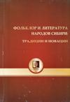 Фольклор и литература народов Сибири: традиции и новации