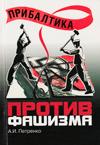 Прибалтика против фашизма