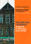 Российская глубинка – модели и методы изучения