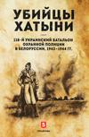 Убийцы Хатыни: 118-й украинский батальон охранной полиции в Белоруссии, 1943–1944 гг.