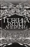 Поэтика русской литературы
