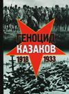 Геноцид казаков в Советской России и СССР 1918–1933 гг.