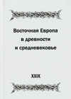Восточная Европа в древности и средневековье – XXIХ