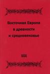 Восточная Европа в древности и средневековье – XXХ