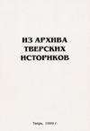 Из архива тверских историков