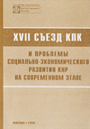 XVII съезд КПК и проблемы социально-экономического развития КНР на современном этапе