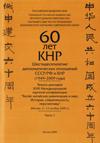 60 лет КНР: Шестидесятилетие дипломатических отношений СССР / РФ и КНР (1949–2009 годы)