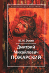 Дмитрий Михайлович Пожарский