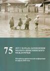 75 лет с начала затопления Молого-Шекснинского междуречья