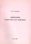 Философия культуры Л.Н. Толстого