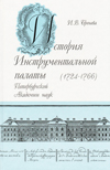 История Инструментальной палаты Петербургской Академии наук (1724–1766)