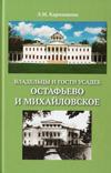 Владельцы и гости усадеб Остафьево и Михайловское
