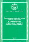 Культурные и филологические аспекты генезиса и трансформации исторических общностей коренных народов Югры