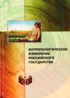 Антропологическое измерение российского государства