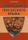 Геральдика генуэзского Крыма