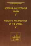 История и археология Крыма