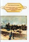 Морально-боевое состояние русской армии в период Крымской войны (1853–1856 гг.)