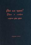 Свой или чужой?: Евреи и славяне глазами друг друга