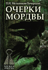 Очерки мордвы