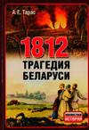 1812 год – трагедия Беларуси