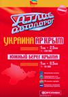 Крым. Южный берег Крыма