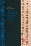 Социально-культурные проблемы религий в Китае