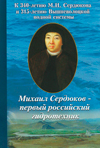 М.И. Сердюков – первый российский гидротехник