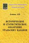 Историческое и статистическое обозрение уральских казаков