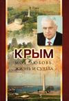 Крым – моя любовь, жизнь и судьба